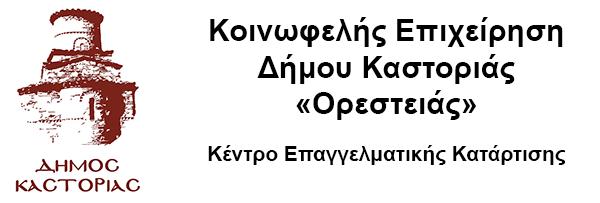 logo_kek_kastorias