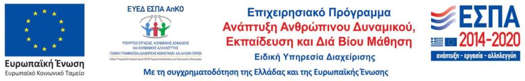 Επιχειρησιακό Πρόγραμμα Ανάπτυξη Ανθρώπινου Δυναμικού, Εκπαίδευση και Δια Βίου Μάθηση